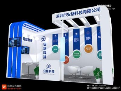 深圳市安络科技有限公司