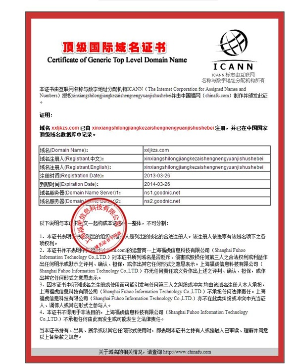龍江域名證書
