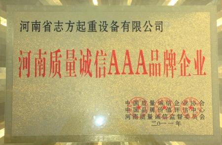 河南質量誠信AAA品牌企業