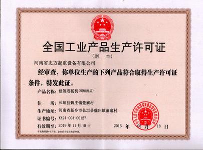 產品生產許可證