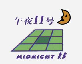 早熟禾---午夜2号
