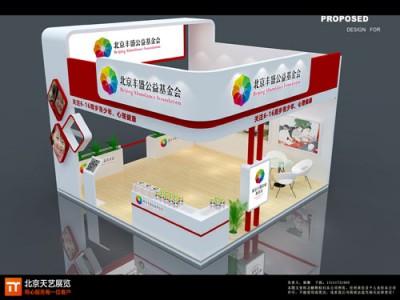 2017北京丰盛公益基金会