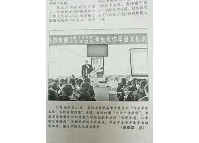 安阳县聚贤高中孝道文化讲座