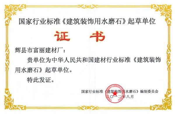 行业标准证书