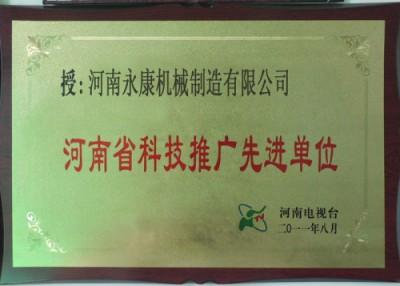 河南省科技推廣先進單位