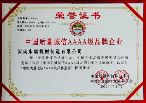中国质量诚信AAAA级品牌企业