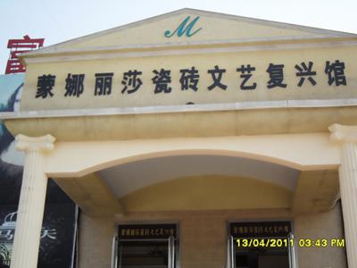 蒙娜丽莎瓷砖文艺复兴馆