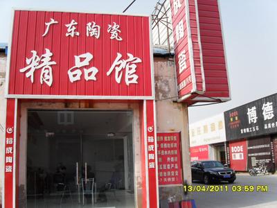 广东陶瓷精品馆