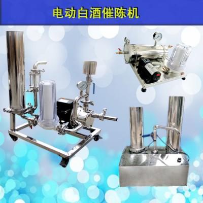 电动白酒催陈机 过滤器