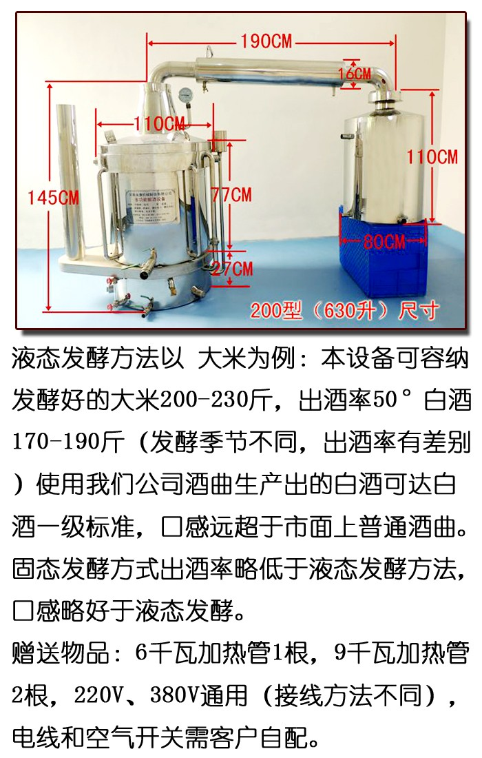 网站首页 产品中心 蜂窝型蒸汽式酿酒设备