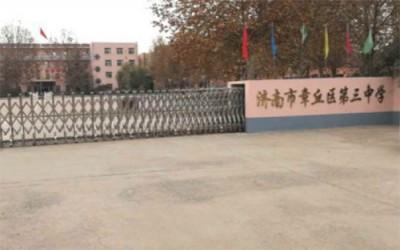 济南章丘第三中学
