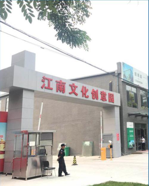 江南文化创意园