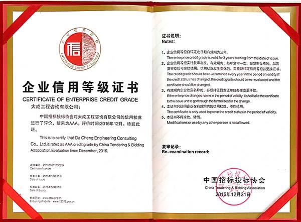 中国招投标协会AAA证书
