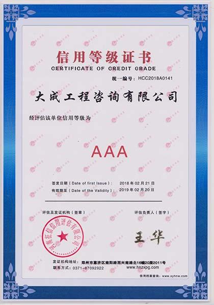 18年诚信AAA证书