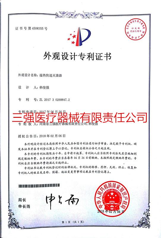 外观设计专利证书(湿热快速消毒柜)
