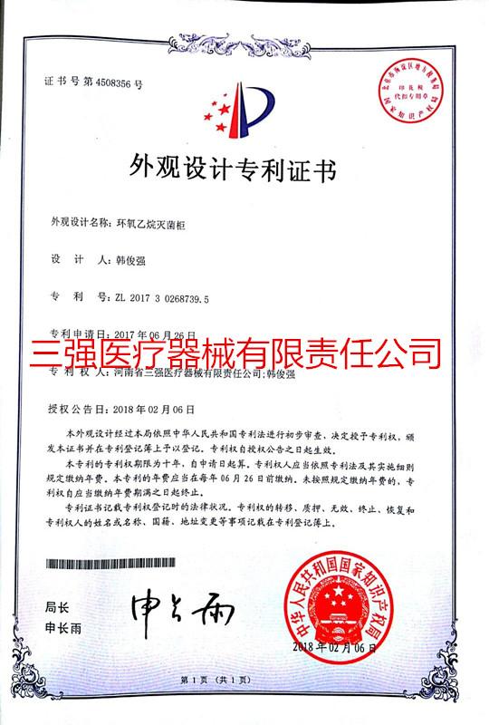 外观设计专利证书(环氧乙烷消毒柜)