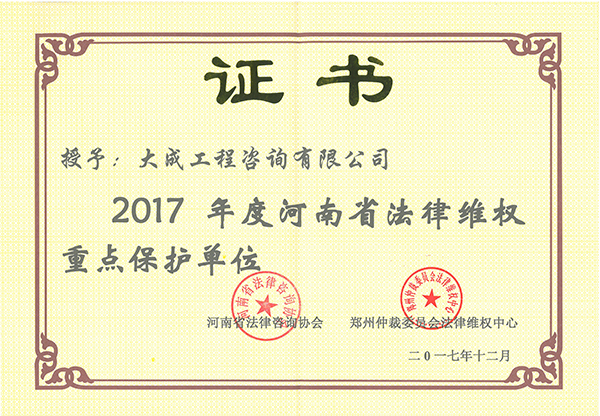 2017法律维权重点保护单位