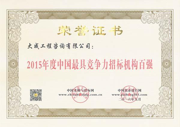 2015中国招标机构百强