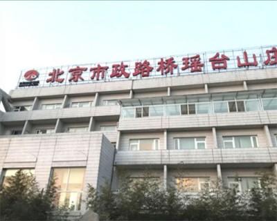 北京市政路桥瑶台山庄