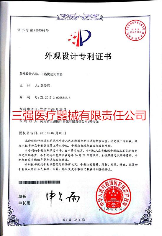 外观设计专利证书(干热快速消毒柜)
