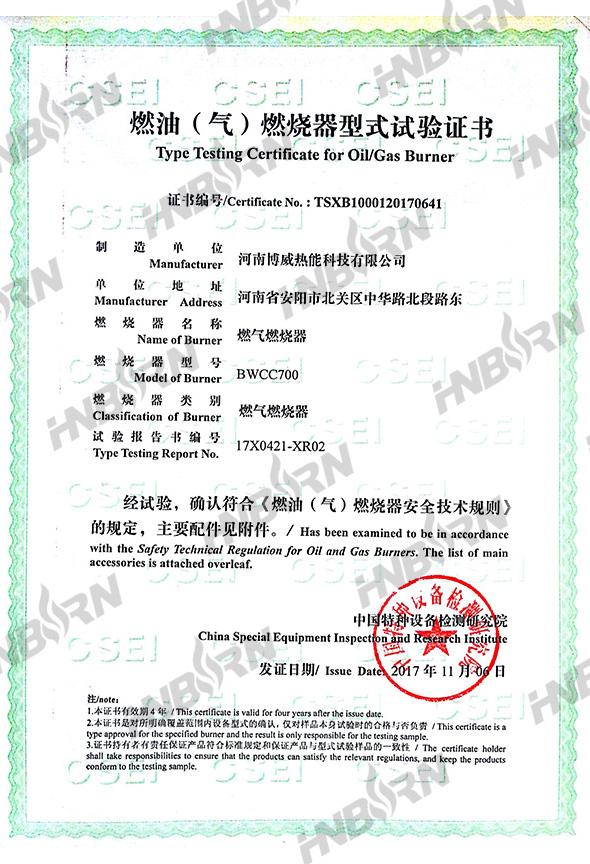 BWCC700-燃油(气)燃烧器型式试验证书
