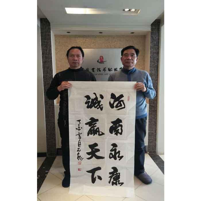 中国艺术书法家协会主席石松老师为公司提字
