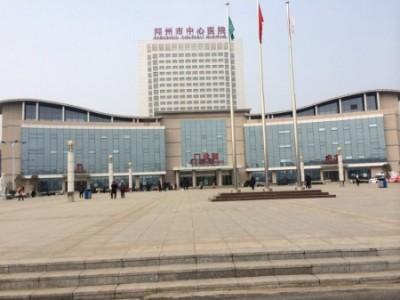 邓州中心医院