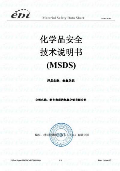 MSDS-2017(1-1)