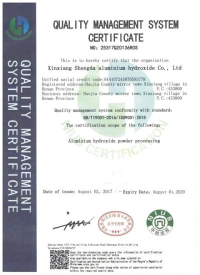 ISO9001英文质量管理体系认证