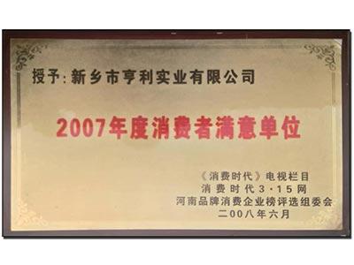 2007年度消费者满意单位