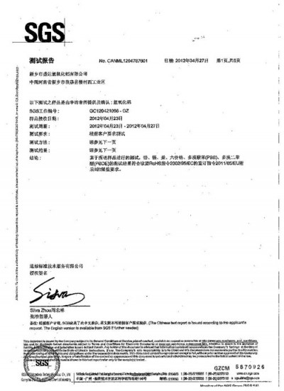 SGS国家环保认证-2012