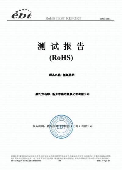 ROHS-2017(1-1)