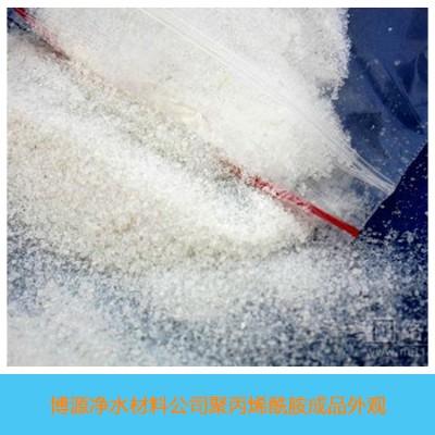 洗煤废水澄清剂阴离子聚丙烯酰胺PAM