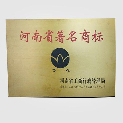 河南省注明商标