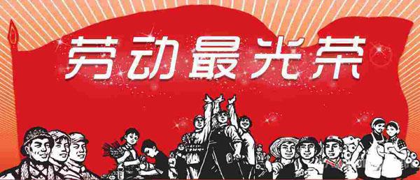 鑫灿公司劳动节放假时间