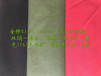 工装布,工作服面料,工装面料现货供应