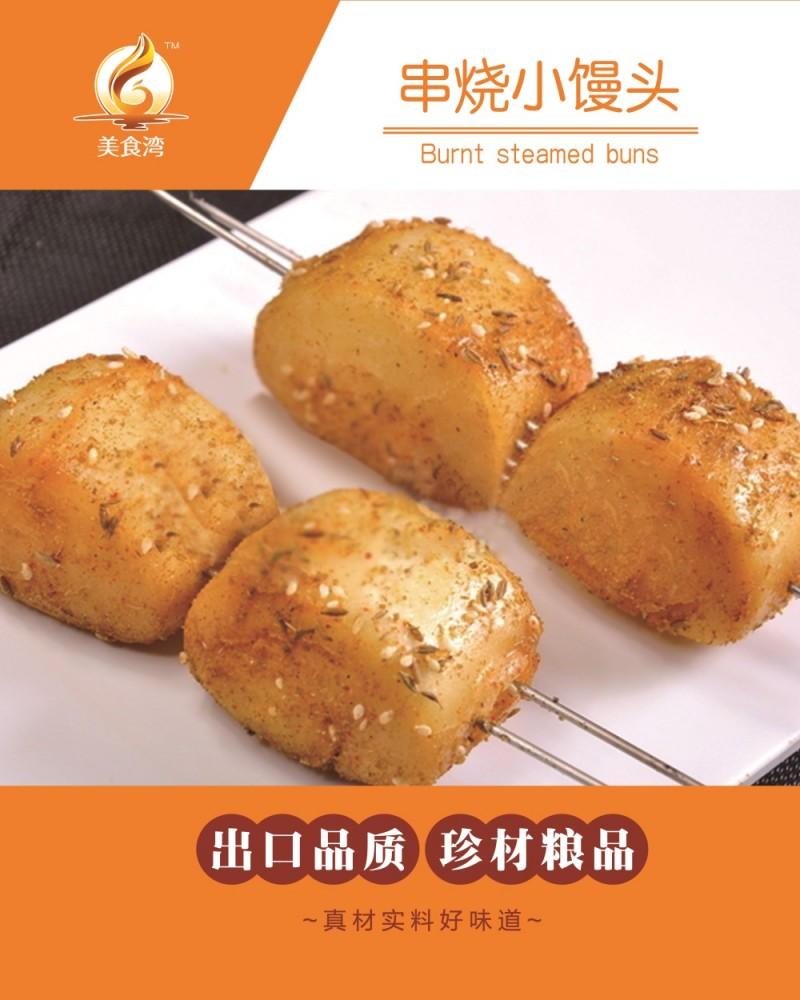 串燒小饅頭