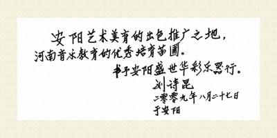 刘诗昆为盛世华彩题词