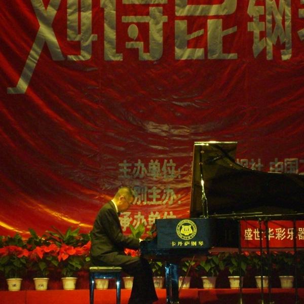 2009年8月主办刘诗昆钢琴独奏音乐会
