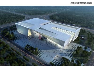美术档案馆新建项目