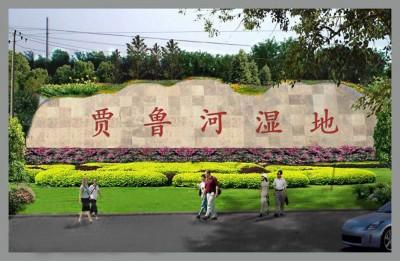 郑州市贾鲁河生态水系项目