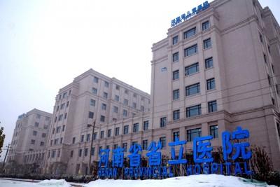 河南省省立医院新建项目