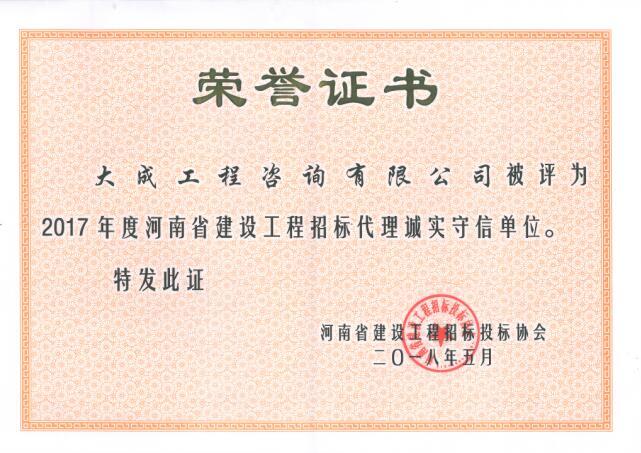 2017河南省建设bwin3099诚信单位