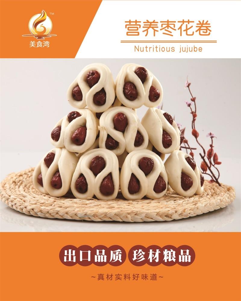 营养枣花卷