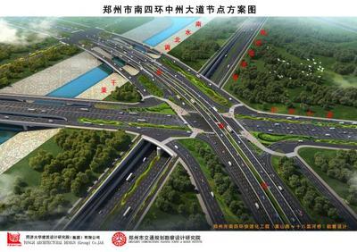 郑州市南四环道路项目