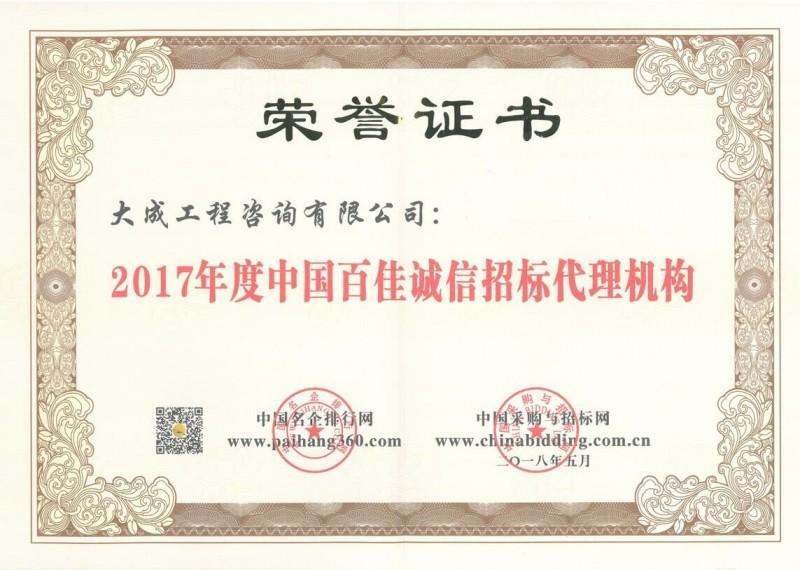 2017中国百佳诚信招标代理