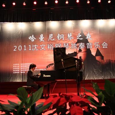 2011年9月举办沈文裕钢琴独奏音乐会