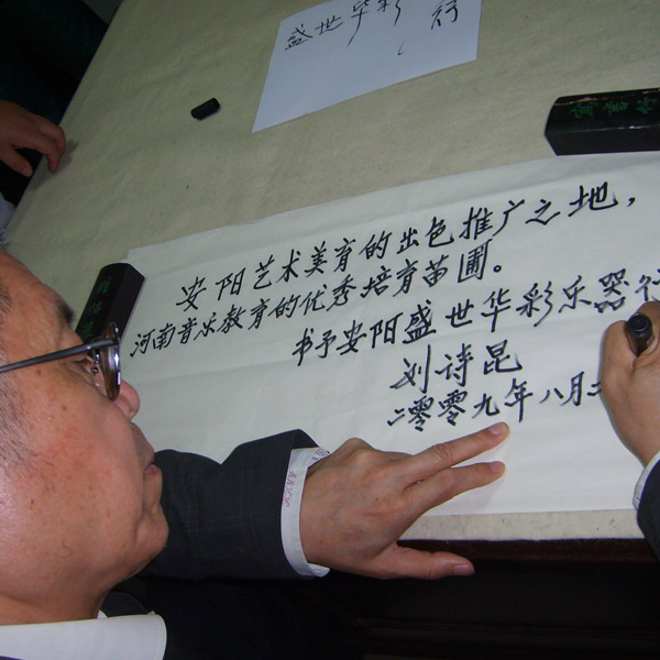刘诗昆为盛世华彩题词-(2)