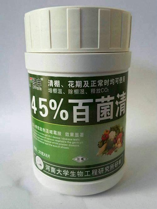 45%百菌清