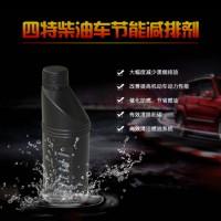柴油节能减排剂
